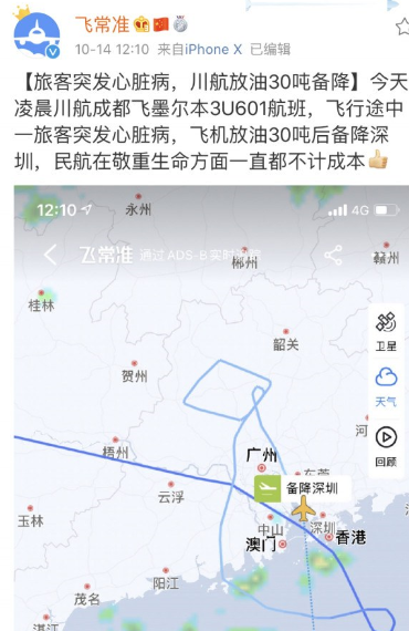 WeChat Screenshot_20191014162538.png